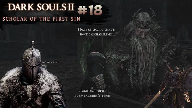 Побеждаем Короля Вендрика — что же в его воспоминаниях? (Dark Souls 2: SotFS) [18]
