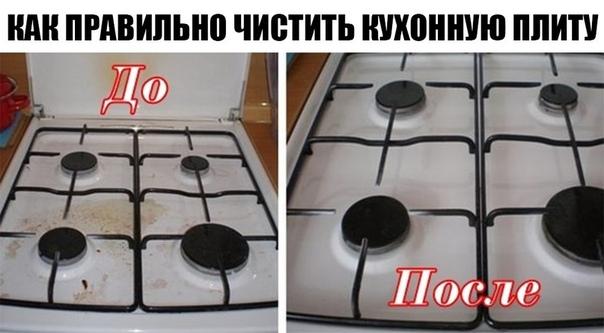 Как правильно чистить кухонную плиту