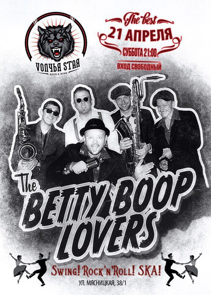 21.04 Betty Boop Lovers в баре Voлчья Sтая