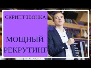 ЖИВОЙ ЗВОНОК / Скрипт звонка . Мощный рекрутинг в деле Владимир Якуба