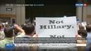 Новости на Россия 24 • В Филадельфии проходят массовые аресты противников Хиллари Клинтон