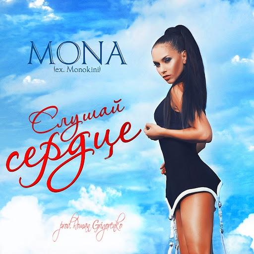 Mona альбом Слушай сердце