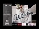 WORKSHOP для фотографов Образ невесты