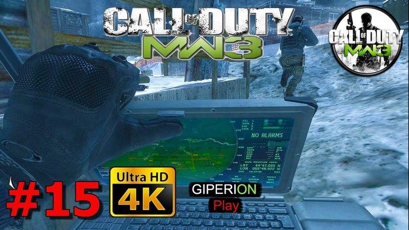 Call of Duty Modern Warfare 3 [60 FPS] – Миссия 15 В кроличью нору (Game Play)