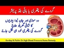 Gurday Ki Pathri Or High Blood Pressure Home Remedy   High BP Home Remedies