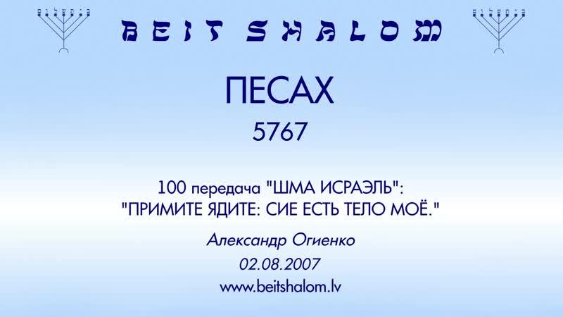 «ПРИМИТЕ ЯДИТЕ СИЕ ЕСТЬ ТЕЛО МОЁ»   ПЕРЕДАЧА «ШМА» № 100 – А.Огиенко (02.08.2007)