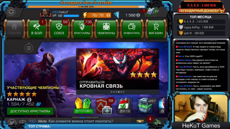 [STREAM] Вечерний HeKuT [Marvel Contest of Champions]