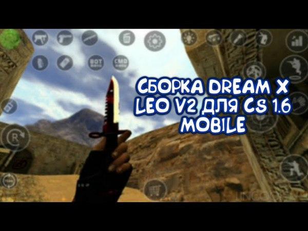 СБОРКА DREAM-X LEO V2 ДЛЯ КС 1.6 АНДРОИД(ССЫЛКА)