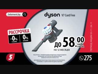 МГНОВЕННАЯ ВЫГОДА на пылесос DYSON V7 Cord Free