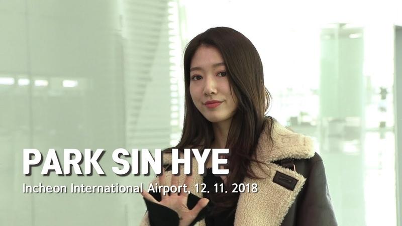 [liveen TV] 박신혜(PARKSINHYE), 알함브라 궁전을 빛낸 여신 미모 @IncheonAirport_181211