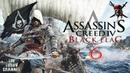Assassin's Creed IV: Чёрный флаг part 6