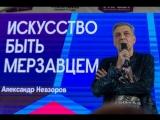 Невзоров на ВКфест.