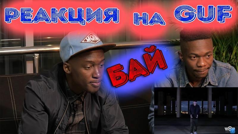 Иностранцы смотрят GUF - Бай   РЕАКЦИЯ