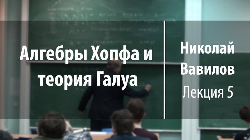 Лекция 5 | Алгебры Хопфа и теория Галуа | Николай Вавилов | Лекториум
