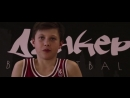 Данкер 98 Dunker 98 round 2 Видеоролик от Chip Films Минск