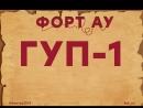 ГУП-1. ФОРТ АУ 2018
