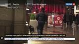 Новости на Россия 24 ЧП в шведском Гётеборге синагогу забросали коктейлями Молотова