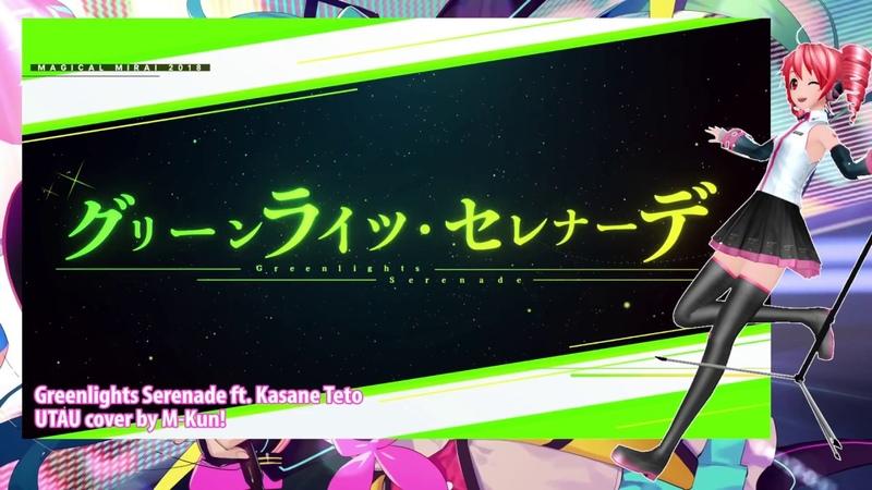 【重音テトKasane Teto 】 グリーンライツ・セレナーデ Greenlights Serenade【UTAUカバー】
