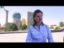 Отзыв о путешествии в Узбекистан Семьи Полковых