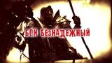 Северный Флот - Самая тёмная ночь (lyric video)