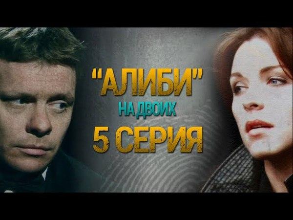 Алиби на двоих 5 серия (2010)