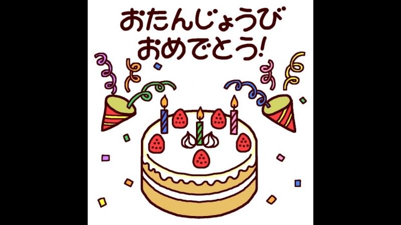 日本人の誕生日[Nihonjin no tanjōbi]