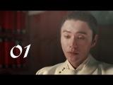 [01/ 70] Песнь о небесах | The Rise of Phoenixes | 天盛长歌 (RUS SUB)