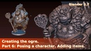 Creating the ogre. Part 6: Posing a character. Adding items.