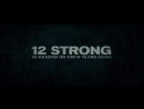 12 STRONG [MOVIE 2018]