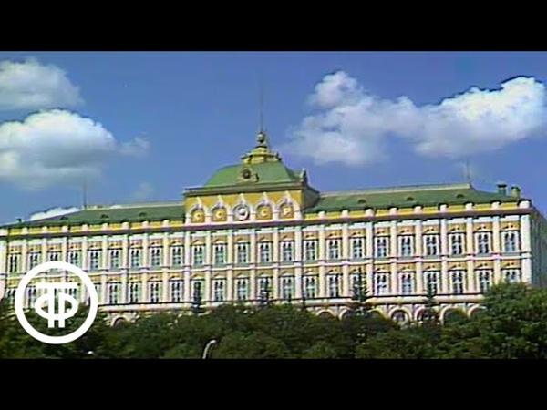 Державы вечная любовь Московский Кремль Фильм 4 Большой Кремлевский дворец 1987
