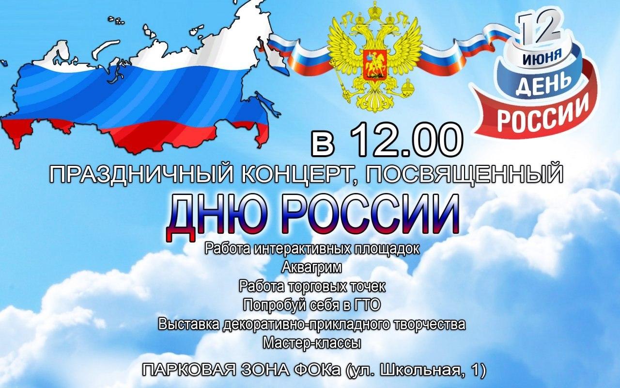 12 июня в 12:00 в парковой зоне физкультурно-оздоровительного комплекса пройдет праздничный концерт, посвященный Дню России.