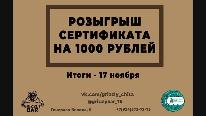 Розыгрыш ОСО ЗабИЖТ ИрГУПС и GRIZZLY бара | 17.11.2018