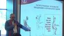 Михаил Ивашкевич Оздоровление костно мышечной системы при остеопорозе Конгресс Круг Жизни
