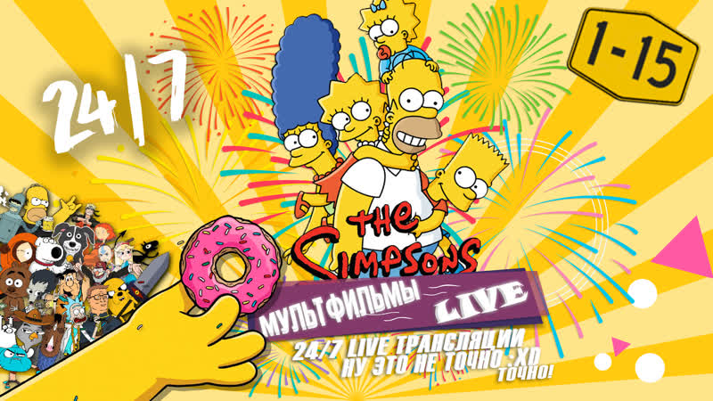 TheSimpsons Симпсоны LiveСимпсоны Симпсоны 1 15 сезон 24 7