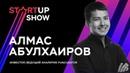ИНВЕСТОР STARTUP SHOW, АЛМАС АБУЛХАИРОВ ПРИГЛАШАЕТ