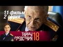 Тайны следствия 18 сезон 11 фильм 2 серия Визит призрака 2018 Детектив @ Русские сериалы