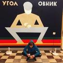 Федор Акулов фото #10