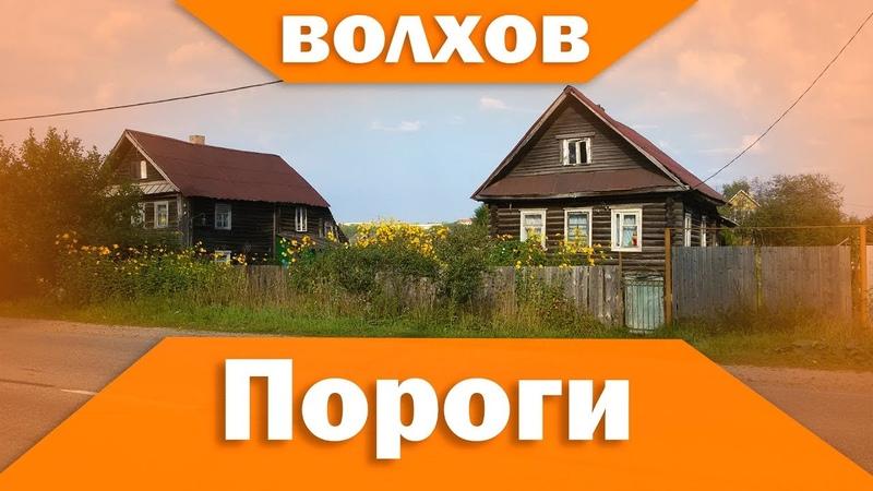 Пороги - Волхов ( история микрорайона)