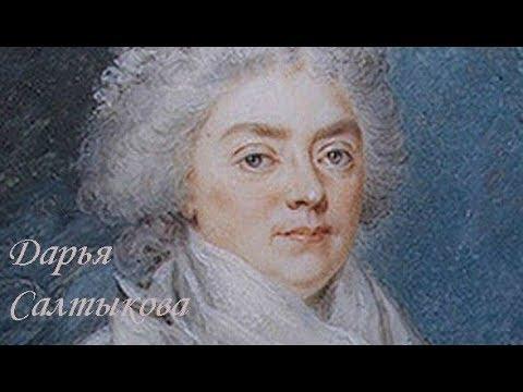 Серийные убийцы: Дарья Салтыкова (11 (22) марта 1730 — 27 ноября (9 декабря) 1801)