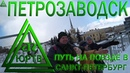 ЮРТВ 2018 Петрозаводск. И поездка на поезде №11 в Санкт-Петербург. №270