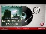 Светлана Копылова - Богоносная Россия (Альбом 2007 г)