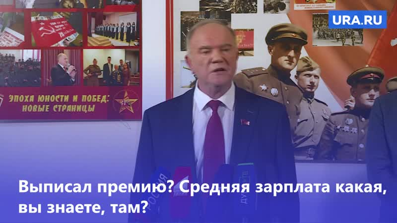 Зюганов защитил главу Хакасии, выдавшего своему заму премию в 200%