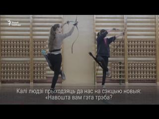 У Менску робяць лукі і стрэлы, як у каменным веку