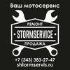 STORM service | Екатеринбург