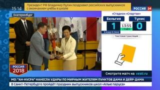 Новости на Россия 24 • Японская принцесса приехала в Екатеринбург поддержать свою сборную