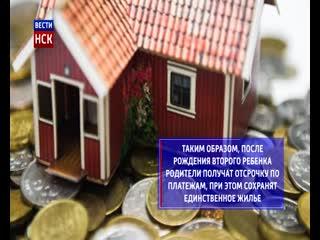 В россии предложили давать «ипотечные каникулы» при рождении второго ребенка
