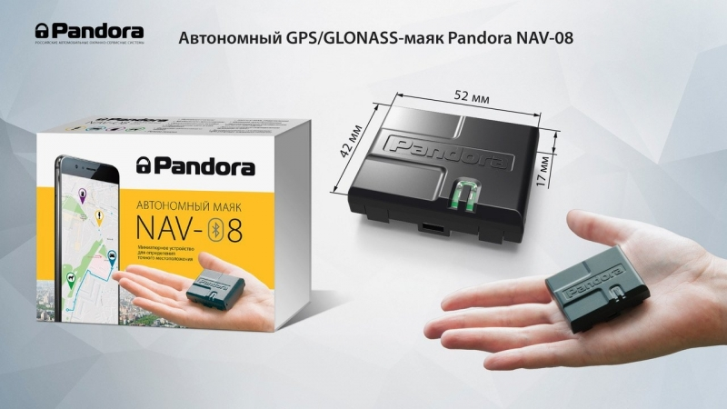 Автономный маяк Pandora NAV-08. Найдет всё!