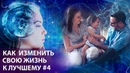 Владимир Мунтян - Как изменить свою жизнь к лучшему / часть 4