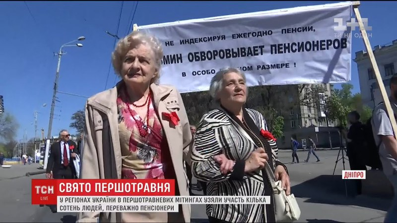 Штовханина і георгіївська стрічка як в українських містах відзначили День праці