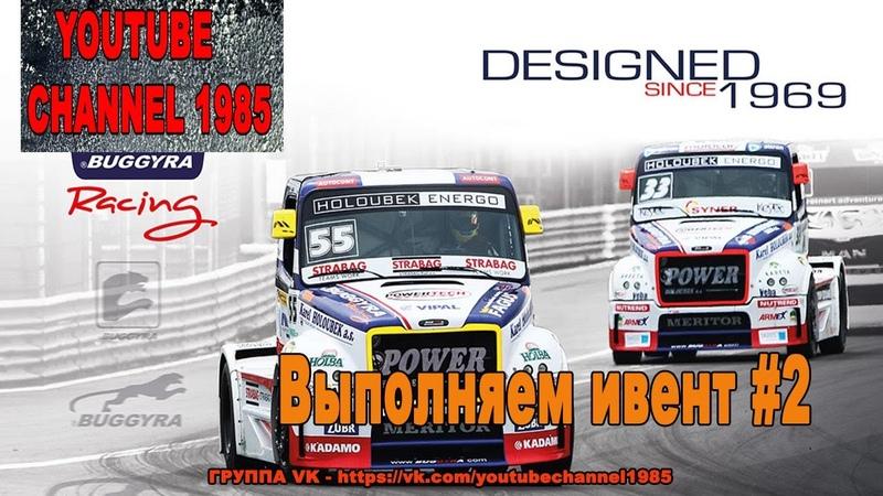 Euro Truck Simulator 2 ● Выполняем ивент ● Везем грузовики команды Buggyra Racing